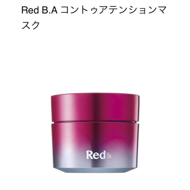 POLA(ポーラ)のPOLA  ポーラ  Red B.A コントゥアテンションマスク  30包 コスメ/美容のスキンケア/基礎化粧品(パック/フェイスマスク)の商品写真