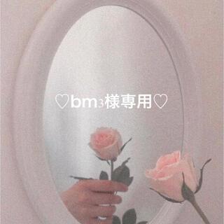 ♡bm3様専用♡(その他)