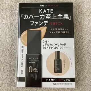 ケイト(KATE)のVOCE 2021年4月号付録(サンプル/トライアルキット)