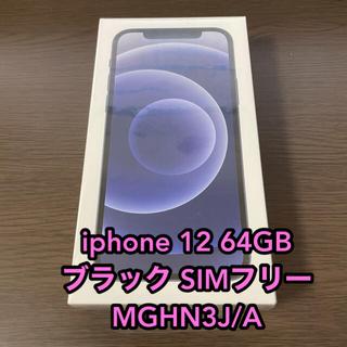 アイフォーン(iPhone)のiPhone12 64GB ブラックMGHN3J/A 新品未使用品 SIMフリー(スマートフォン本体)