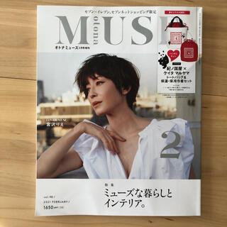 オトナミューズ 2月号 雑誌のみ(ファッション)