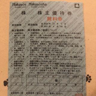 2枚 白洋舎 無料券 株主優待券(その他)
