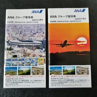 ANA グループ優待券2冊 2021年上期5月2021年下期11月迄の2冊(航空券)