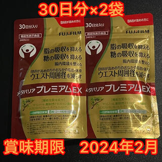 フジフイルム(富士フイルム)の富士フイルム メタバリア プレミアムEX 240粒 (約30日分)  2袋セット(ダイエット食品)