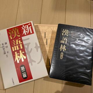 新漢語林 第二版(語学/参考書)