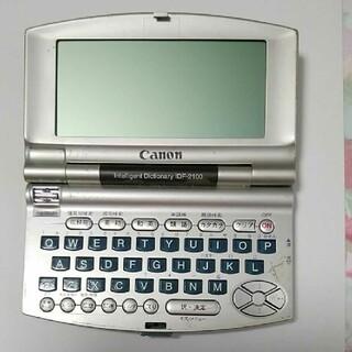 キヤノン(Canon)のcannon電子辞書IDF-2100(電子ブックリーダー)