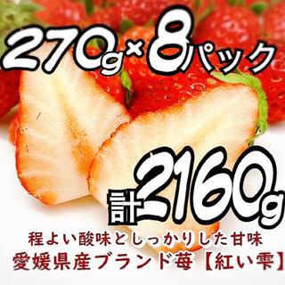 【紅い雫】秀品4L〜特大 8パック2箱270g×8=2160g!※残り限定3名様(フルーツ)