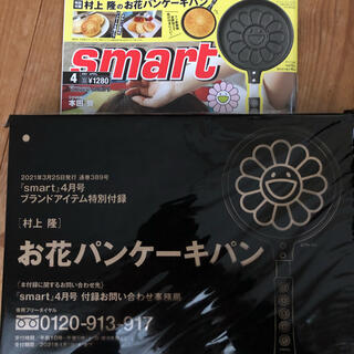 タカラジマシャ(宝島社)のsmart 4月号 お花パンケーキパン 村上隆(鍋/フライパン)