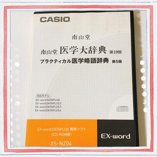 カシオ(CASIO)の南山堂 医学大辞典 第19版 カシオ EX-Word xs-NZ04(電子ブックリーダー)
