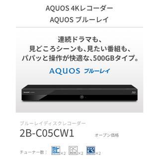 アクオス(AQUOS)の新品 未開封 2B-C05CW1 AQUOSブルーレイレコーダー 500GB(ブルーレイレコーダー)