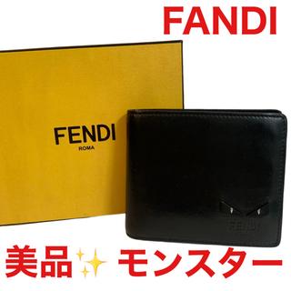 フェンディ(FENDI)の【美品✨】FANDI フェンディ モンスター 二つ折り財布 財布(折り財布)