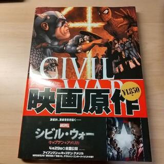マーベル(MARVEL)のシビル・ウォ- 限定生産・普及版(アメコミ/海外作品)