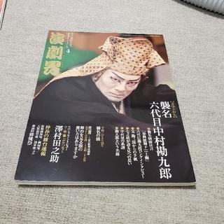 歌舞伎雑誌「演劇界」(伝統芸能)