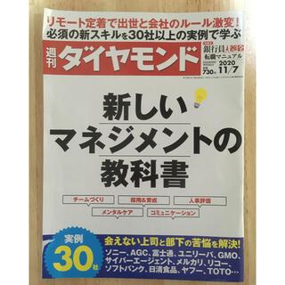 ダイヤモンドシャ(ダイヤモンド社)の週刊 ダイヤモンド 2020年 11/7号(ビジネス/経済/投資)