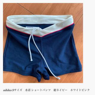 アディダス(adidas)のadidas Sサイズ 水着 ショートパンツ 紺ネイビー ホワイトピンク(水着)