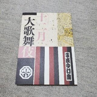 平成中村座パンフレット(伝統芸能)