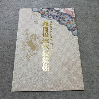 歌舞伎パンフレット(伝統芸能)