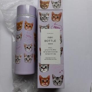 フランフラン(Francfranc)のシュシュ  ミニボトル   cat(水筒)