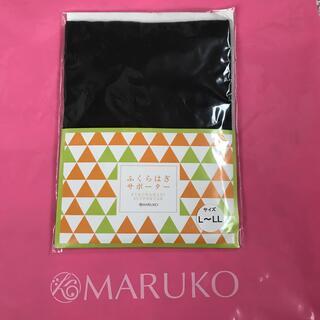 マルコ(MARUKO)のマルコ ふくらはぎサポーター(フットケア)