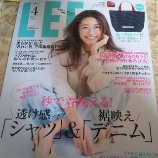 リー(Lee)のLEE 4月号 最新号(ファッション)