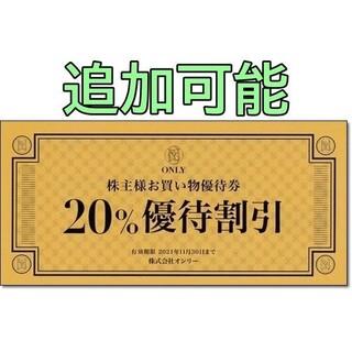 追加可能☆ONLY オンリー 株主優待券 20%OFF 割引券(ショッピング)