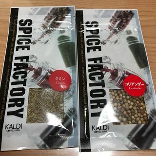 カルディ(KALDI)のクミン コリアンダー (調味料)