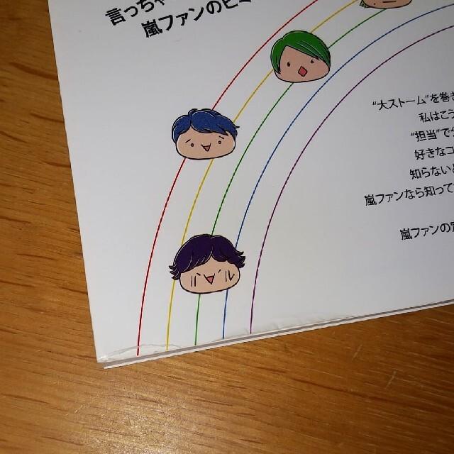 嵐(アラシ)の嵐ファンの説明書 えっ!!言っちゃっていいの嵐ファンのヒミツ エンタメ/ホビーの本(アート/エンタメ)の商品写真
