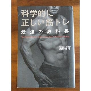 科学的に正しい筋トレ最強の教科書(趣味/スポーツ/実用)