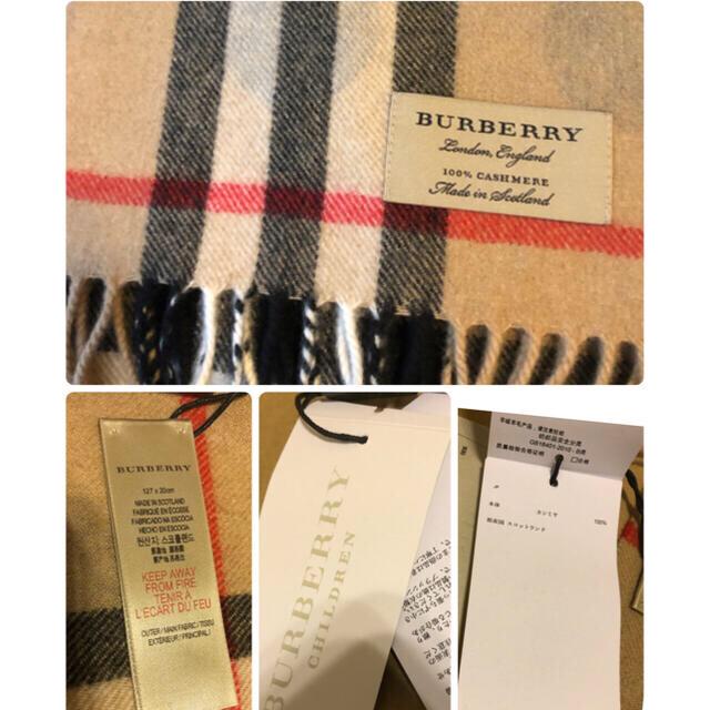 BURBERRY(バーバリー)の約4万未使用タグ付きバーバリーBurberry高級カシミヤマフラー♫ キッズ/ベビー/マタニティのこども用ファッション小物(マフラー/ストール)の商品写真