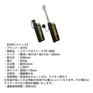 シンフジパートナー(新富士バーナー)のSOTO・ST480C・スライドガストーチ・新品・未開封(調理器具)