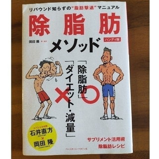 raap様専用 除脂肪メソッド 筋肥大メソッド ハンディ版(趣味/スポーツ/実用)