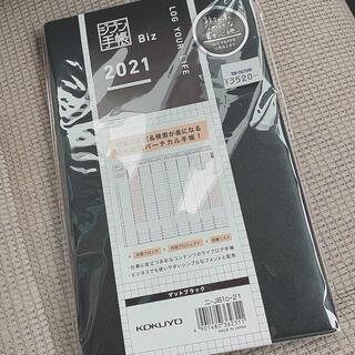コクヨ(コクヨ)のジブン手帳 Biz 2021 A5サイズ(カレンダー/スケジュール)