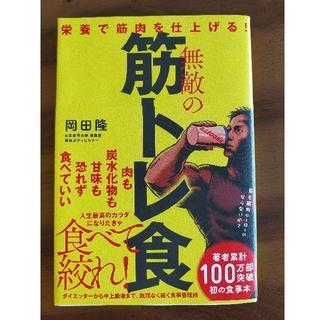 無敵の筋トレ食 栄養で筋肉を仕上げる!(趣味/スポーツ/実用)