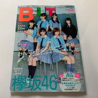 ケヤキザカフォーティーシックス(欅坂46(けやき坂46))のBLT 欅坂46(音楽/芸能)