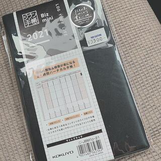コクヨ(コクヨ)のジブン手帳 Biz 2021 B6サイズ(カレンダー/スケジュール)
