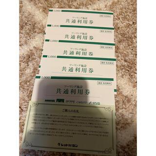 レッドバロン ツーリング施設共通利用券(その他)