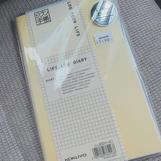 コクヨ(コクヨ)のジブン手帳 2021 A5サイズ(カレンダー/スケジュール)