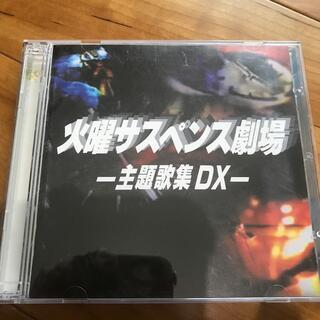 火曜サスペンス劇場主題歌集 disc2のみ(テレビドラマサントラ)