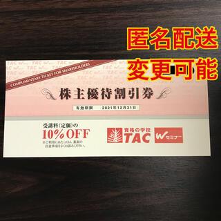 タックシュッパン(TAC出版)のTAC 株主優待割引券(その他)