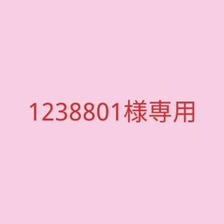 【1238801様専用】(フェイスクリーム)