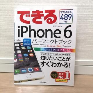 アイフォーン(iPhone)のできるiPhone 6困った!&便利技パ-フェクトブック iPhone 6/6 (コンピュータ/IT)