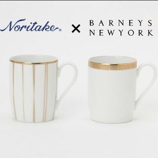 ノリタケ(Noritake)の(teamo様専用)バーニーズニューヨーク Noritakeのペアマグカップ(食器)