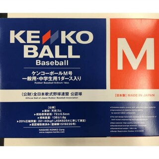 NAGASE KENKO - ナガセケンコー 軟式野球ボールM号1ダース(公認球、新球)