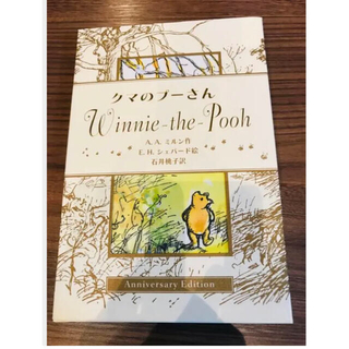 クマノプーサン(くまのプーさん)のクマのプーさん Anniversary Edition 専用(絵本/児童書)