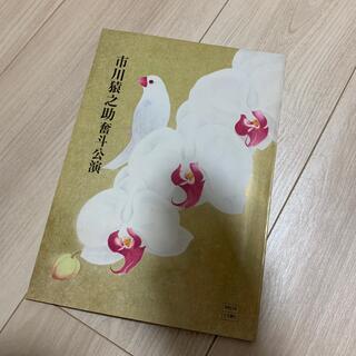 市川猿之助 大阪新歌舞伎座 パンフレット(伝統芸能)