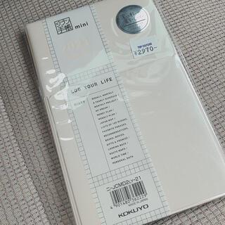 コクヨ(コクヨ)のジブン手帳 2021 B6サイズ(カレンダー/スケジュール)