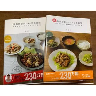 タニタ(TANITA)の体脂肪計タニタの社員食堂 500kcalのまんぷく定食 と 続編 もっとおいしい(料理/グルメ)