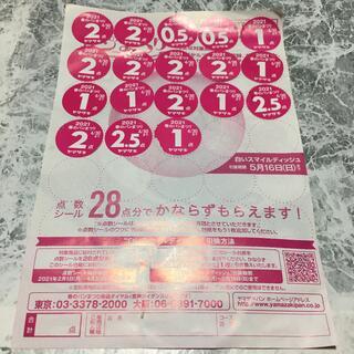 ヤマザキセイパン(山崎製パン)のヤマザキ 点数シール 28点 ヤマザキ春のパン祭り2021(その他)