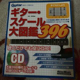 ギタ-・スケ-ル大図鑑396 ギタ-・マガジン(楽譜)