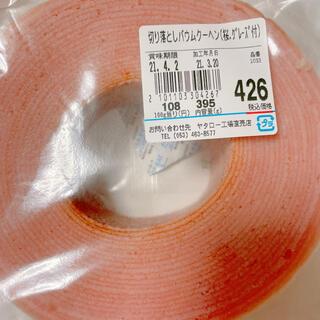 治一郎 切り落とし 桜 グレーズ付き395g(菓子/デザート)